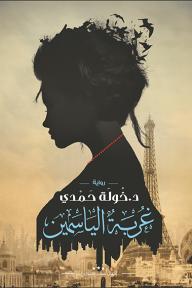 غربة الياسمين - خولة حمدي