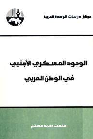 الوجود العسكري الأجنبي في الوطن العربي