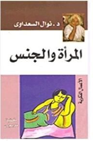 المرأة والجنس - نوال السعداوي