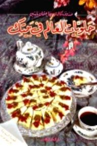 حلويات العالم في بيتك - صدوف كمال, سيما عثمان
