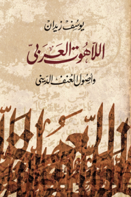 اللاهوت العربى وأصول العنف الدينى - يوسف زيدان....مبدع كبير مثير للجدل.......وربما هو ذاته يقصد ذلك في كل عمل