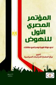 المؤتمر المصري الأول للنهوض: نحو دولة قوية ومجتمع مشارك