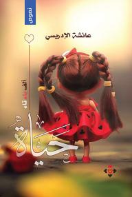 ألف باء تاء.. حياة - عائشة الإدريسي