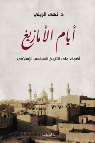 أيام الأمازيغ: أضواء على التاريخ السياسي الإسلامي