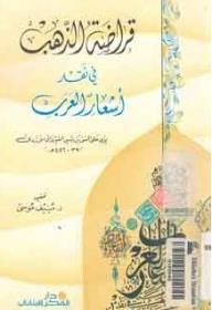 قراضة الذهب في نقد أشعار العرب - أبي علي الحسن بن رشيق القيرواني الأزدي, منيف موسى