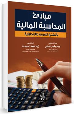 كتاب محاسبة مالية 1