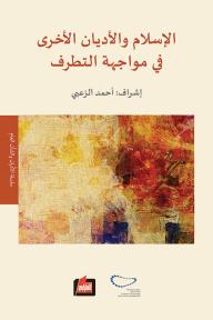 الإسلام والأديان الأخرى في مواجهة التطرف : سلسلة الأديان والشأن العام