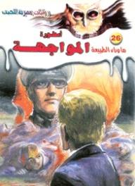 ما وراء الطبيعة #26: أسطورة المواجهة - أحمد خالد توفيق