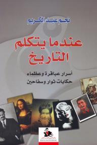 عندما يتكلم التاريخ ؛ أسرار عباقرة وعظماء ، حكايات ثوار وسفاحين - نجم عبد الكريم