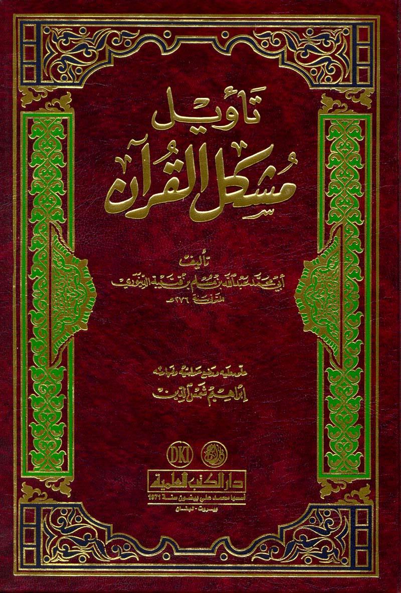 كتاب النكت في إعجاز القرآن للرماني pdf