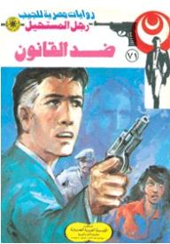 """ضد القانون """"الجزء الأول"""" (71) ( سلسلة رجل المستحيل ) - نبيل فاروق"""