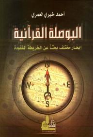 البوصلة القرآنية: إبحار مختلف بحثاً عن الخريطة المفقودة - احمد خيري العمري