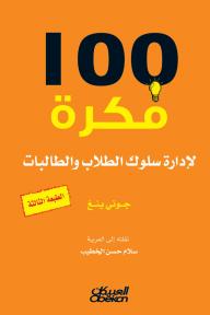 ١٠٠ فكرة لإدارة سلوك الطلاب والطالبات