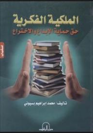 الملكية الفكرية – حق حماية الإبداع والإختراع - محمد إبراهيم بسيوني