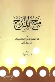 منح المدح أو شعراء الصحابة ممن مدح الرسول صلى الله عليه وسلم أو رثاه - محمد بن سيد الناس