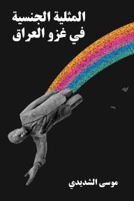 المثلية الجنسية في غزو العراق