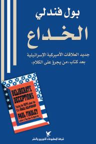 """الخداع: جديد العلاقات الأميركية الإسرائيلية بعد كتاب """"من يجرؤ على الكلام"""""""