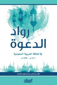 رواد الدعوة في المملكه العربيه السعوديه 1401 هـ- 1425 هـ