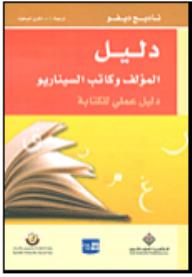 دليل المؤلف وكاتب السيناريو - دليل عملي للكتابة - ناديج ديفو