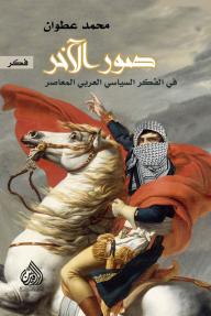 صور الآخر في الفكر السياسي العربي المعاصر