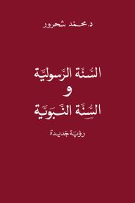 السنّة الرسولية والسنّة النبويّة: رؤية جديدة - محمد شحرور