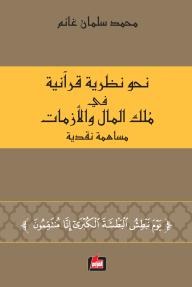 نحو نظرية قرآنية في ملك المال والأزمات: مساهمة نقدية