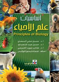 أساسيات علم الأحياء - آخرون, حسين علي السعدي