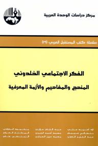 الفكر الاجتماعي الخلدوني: المنهج والمفاهيم والأزمة المعرفية ( سلسلة كتب المستقبل العربي )