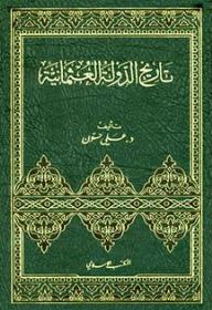تحميل تاريخ الدولة العثمانية علي حسون pdf