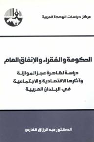 الحكومة والفقراء والإنفاق العام : دراسة لظاهرة عجز الموازنة وآثارها الاقتصادية والاجتماعية في البلدان العربية