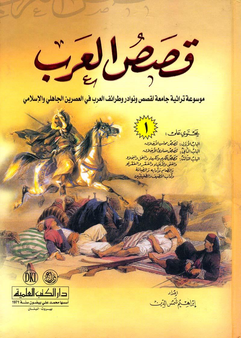 طرائف العرب pdf