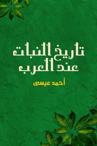 تاريخ النبات عند العرب - أحمد عيسى