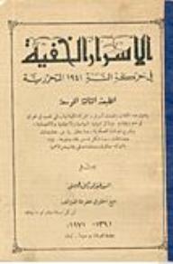 الأسرار الخفية في حركة السنة 1941 التحررية - السيد عبد الرزاق الحسني