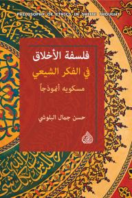فلسفة الأخلاق في الفكر الشيعي - مسكويه أنموذجاً
