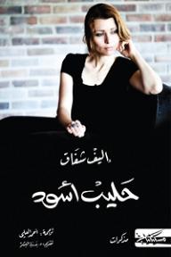حليب أسود (الكتابة والأمومة والحريم) - إليف  شافاق, أحمد العلي, بدرية البشر
