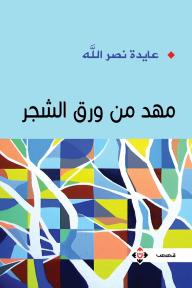 مهد من ورق الشجر - عايدة نصر الله