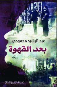 بعد القهوة - عبد الرشيد محمودي