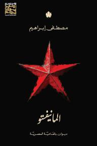 المانيفستو: ديوان بالعامية المصرية