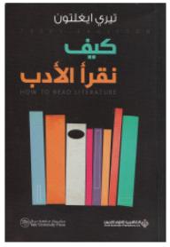 كيف نقرأ الأدب - تيري إيجلتون, محمد درويش