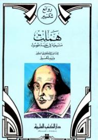 هملت - وليم شكسبير