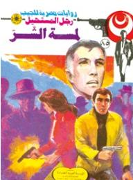 """لمسة الشر """"الجزء الأول"""" (85) (سلسلة رجل المستحيل) - نبيل فاروق"""