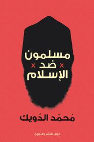 مسلمون ضد الاسلام