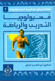 فسيولوجيا التدريب والرياضة - أبو العلا أحمد عبد الفتاح
