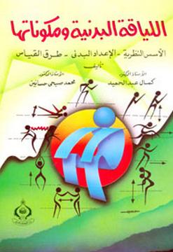 كتاب اللياقة البدنية ومكوناتها pdf