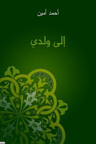 إلى ولدي - أحمد أمين