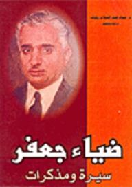 ضياء جعفر سيرة ومذكرات - عماد عبد السلام رؤوف