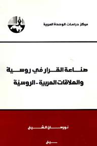 صناعة القرار في روسيا والعلاقات العربية - الروسية - نورهان الشيخ