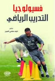 كتاب فسيولوجيا التدريب الرياضي pdf