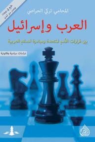 العرب وإسرائيل: بين قرارات الأمم المتحدة ومبادرة السلام العربية