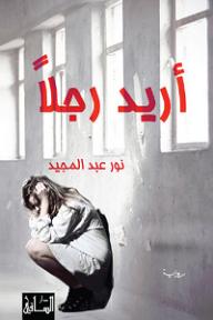 أريد رجلًا - نور عبد المجيد